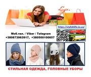 Одежда,  головные уборы